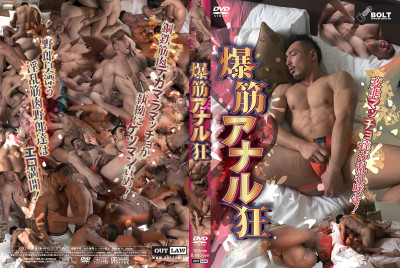 Out Law — Bolt — Anal Addicted Hunks – 爆筋アナル狂