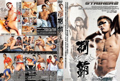 Athletes Conquest Striker Vol.2 - Asian Gay, Hardcore, Blowjob