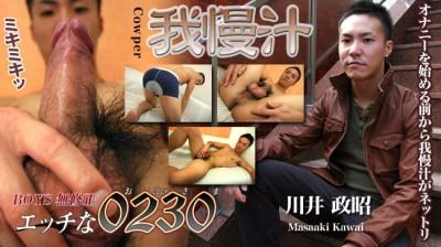 H0230 - Ona0228 – 川井政昭 (Masaaki Kawai) 23歳 165cm (No Mask)