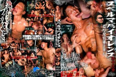 Sperm Violence vol.13