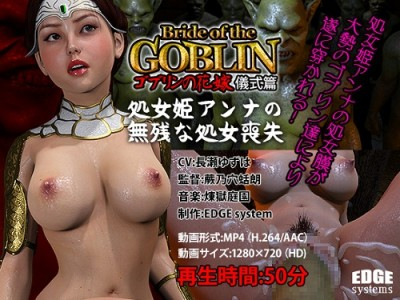 Bride of the Goblin - Wedding Ritual - 2015