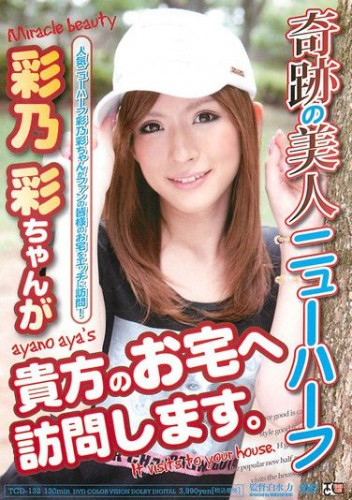 Transsexual Beauty Ayano Aya Chan Miracle