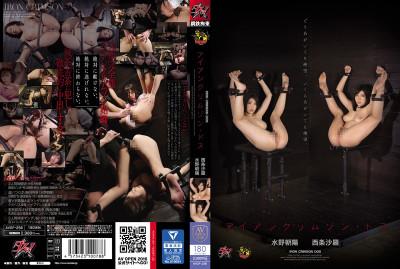 Mizuno Asahi And Saijo Sara In BDSM