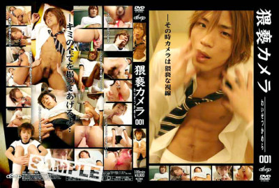 Obscene Camera vol.001 - young meat, straight men, group sex, anal sex