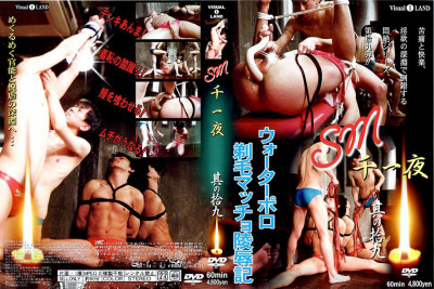 toys twink spanking - (SM 1001 Nights vol.19)