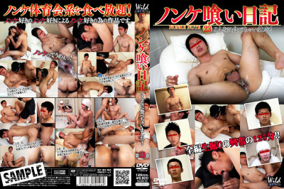WIG-120 - Diary of Eating Straights Vol.23 - Hardcore, HD, Asian