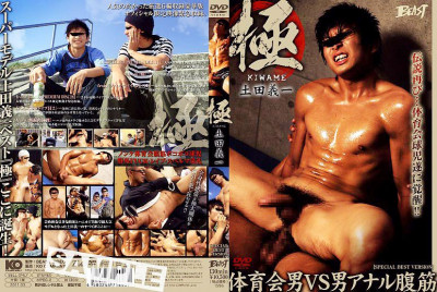 Kawami Extreme — Yoshikazu Tuchida — Hardcore, HD, Asian