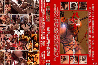 Basara (5) Chapter 3 - Athletes in Bondage — Hardcore, HD, Asian