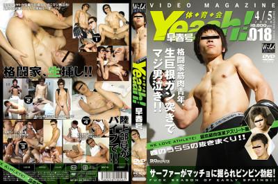 WIG-055 - Athletes Magazine Yeaah! № 018 - Gays Asian, Fetish, Extreme