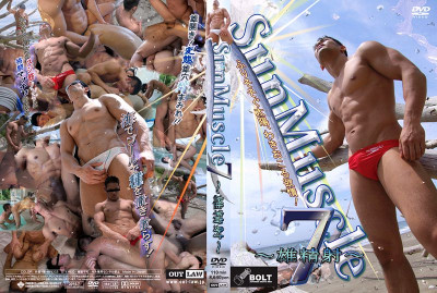 Sun Muscle vol.7!