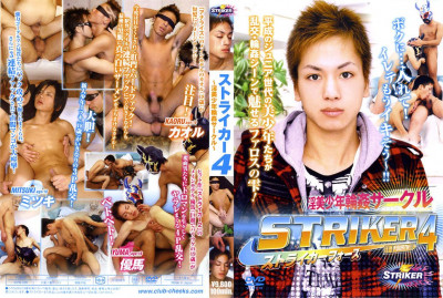 Striker 4 - Sexy Men HD