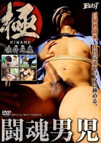 Description Kiwame Genki Satake