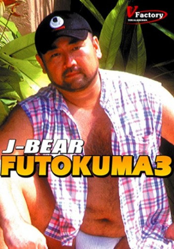 J-Bear Futokuma vol.3