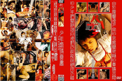 BSR - Basara (2) Chapter 2 - Boys Being Abused Disk02 (cumshot, download, anal sex)
