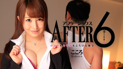After 6 - Mind and Body Melted Intimacies: Kokoro