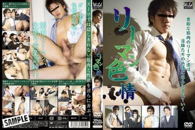 G@mes — Salarymen's 04 – Sexual Passion