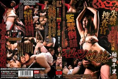 Bite incontinence investigator captivity perversion diaper slave Chisato Shoda