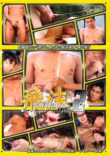 Shibuki Vol. 2
