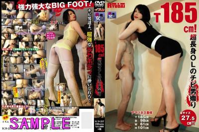 185cm!Amazones Misaki Naburi Chibi Man Of Super Tall