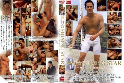 特価 淫行 Shining Star ~macho Masahiro~