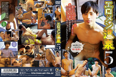 Erotic Hot Guys at Hot Springs vol 5