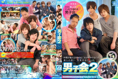 Male Party!! 2 vol.2