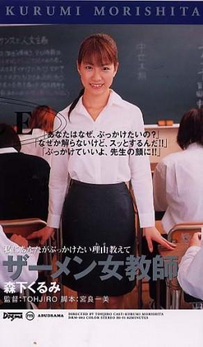 Semen Teacher - Kurumi Morishita