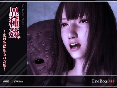 [3D FLASH] ISHUKAN -Horrors of the Night-