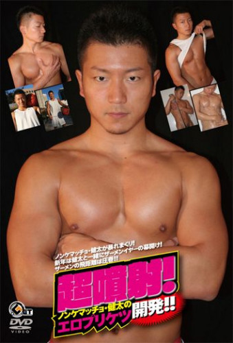 Ultra Injection! Straight Macho Kenta