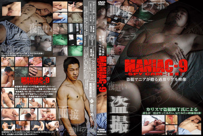 Maniac Spy Cam 9 - Hardcore, HD, Asian