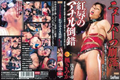Chihiro Asai — Shemale anal humiliation kinky