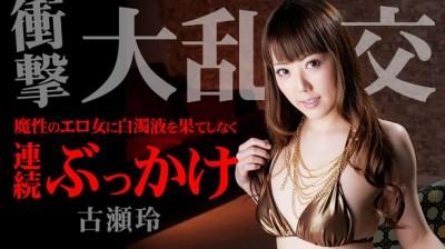 Rei Furuse - Drama Colection