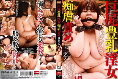 CMN-019 - Busty Big Tits Lewd Asian Woman Sex. Momodani Aya