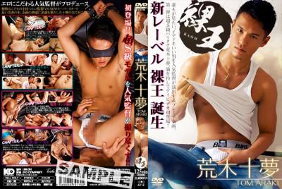 Tom Araki (finger, young men, oral sex)