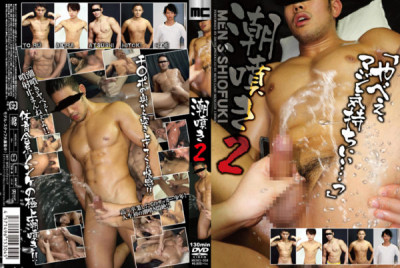 Men's Camp — 潮噴き 2 DVD版