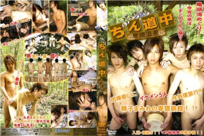 Strolling Sex Journey 1 - Obscene Hot Springs
