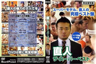 Danji - Naoto The Super Best Disc 1 (HD) 直人ザ・スーパーベスト