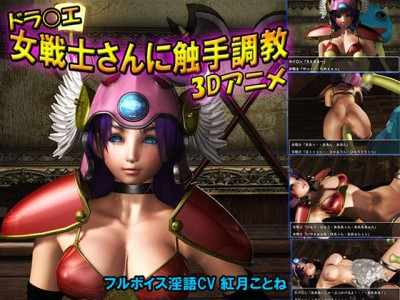 Punishment To The Female Warrior 3D HD New Series 2013 Year