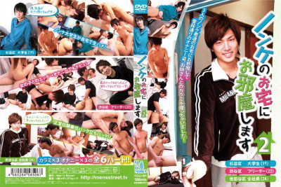 Come Inside Straight's Home 2