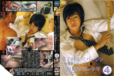 Boy Student Anal Virgin — The Boy from Osaka