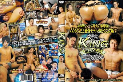 Ikuze Vol.10 – Gay Asian Sex, Hardcore Sex