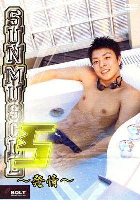 Sun Muscle Vol. 5