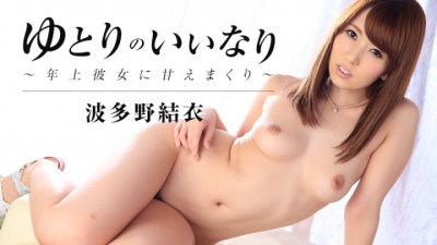Mercy older leeway rolled graces her Yui Hatano — Blowjobs, Toys, Uncensored