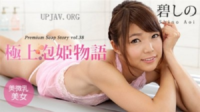 Premium Soap Story Vol 38 – Shino Aoi