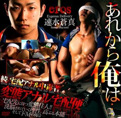 Eros Premium Disc 045