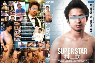 Super Star – Takeshi Murakami