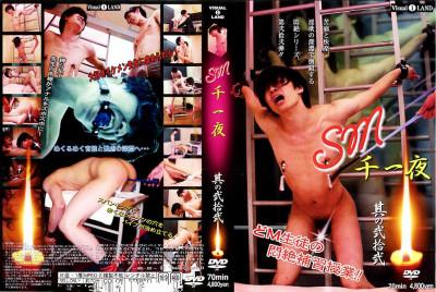 SM 1001 Nights vol.22 - coal black, oral sex, file gay, search gay