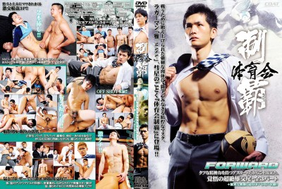 Athletes Conquest — Forward — Asian Gay, Hardcore, Extreme, HD