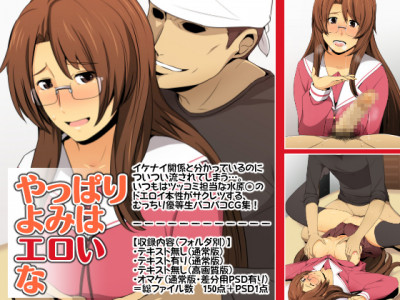 HCG-Yomi's A Naughty Girl After All (Spiral Brain)