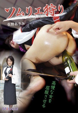 Asian Extreme - Hunting Sommelie